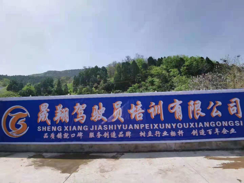 宜阳县运通驾校